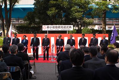 新小岩陸橋 完成記念式典 | ラジエイト