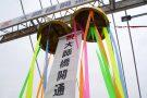 大師橋 開通記念式典
